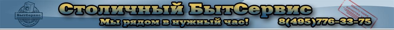 Столичный БытСервис - срочный ремонт стиральных и посудомоечных машин в Москве.