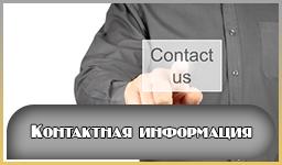 Контактная информация сервисного центра Столичный БытСервис