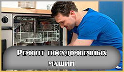 Профессиональный ремонт посудомоечных машин в Москве