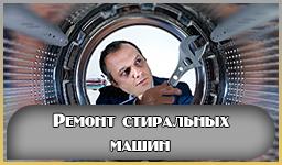 Квалифицированный ремонт стиральных машин в Москве