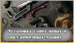 Установка стиральной машины, подключение посудомоечной машины в Москве